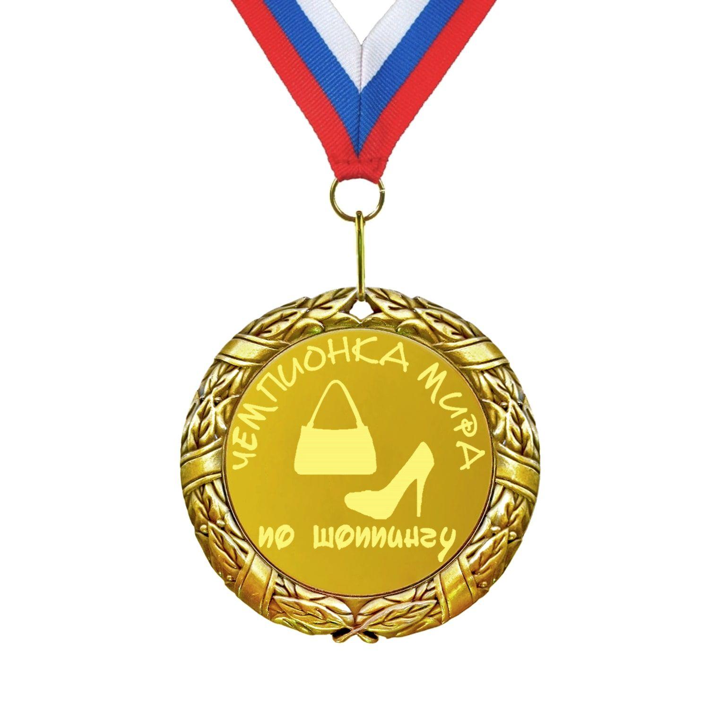 Медаль *Чемпионка мира по шоппингу*