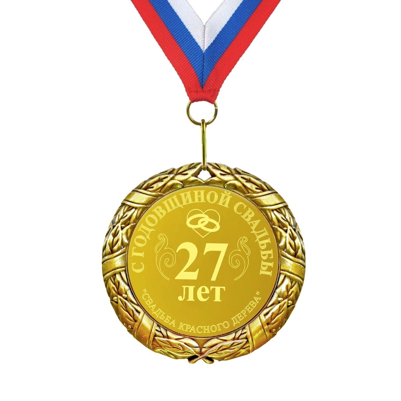 Подарочная медаль *С годовщиной свадьбы 27 лет*