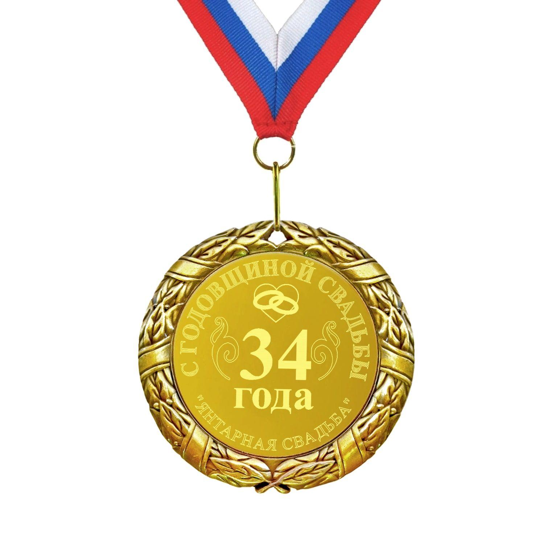 Подарочная медаль *С годовщиной свадьбы 34 года*