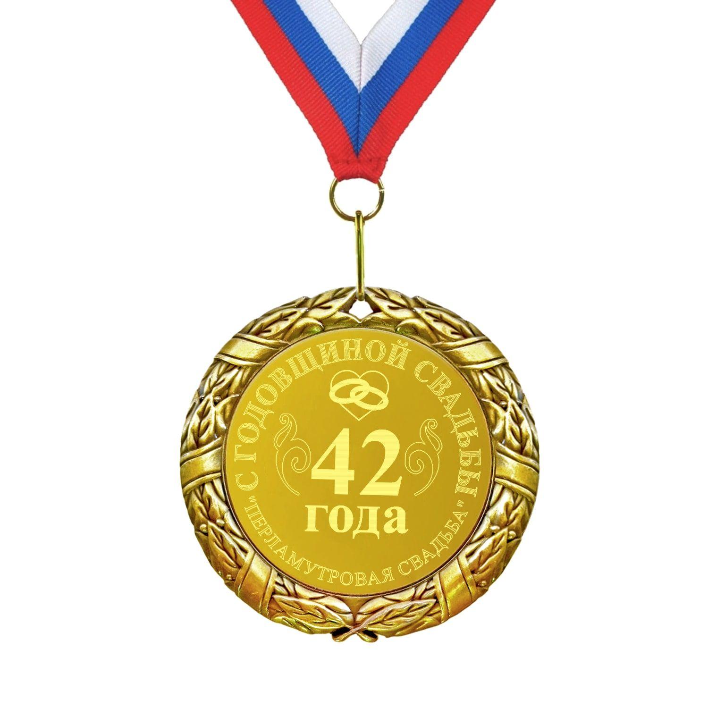 Подарочная медаль *С годовщиной свадьбы 42 года*