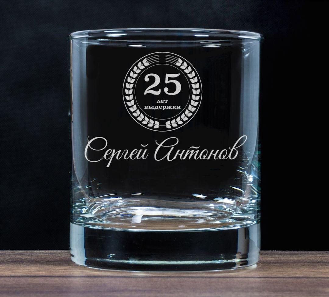 Бокал для виски Выдержанный