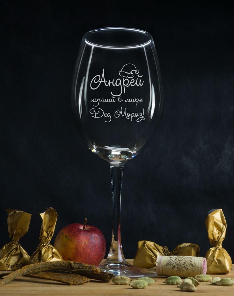 Именной бокал для вина Лучший в мире Дед Мороз