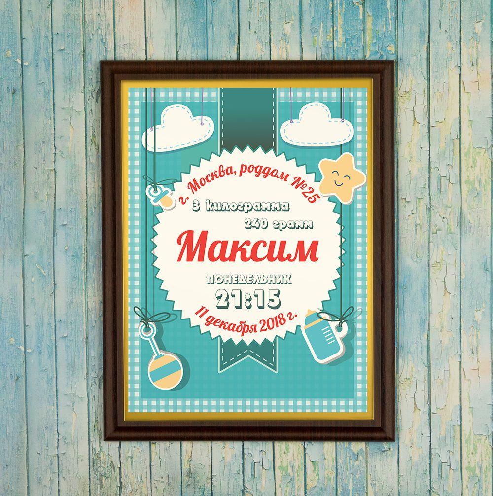 Подарочный диплом (плакетка) на рождение мальчика