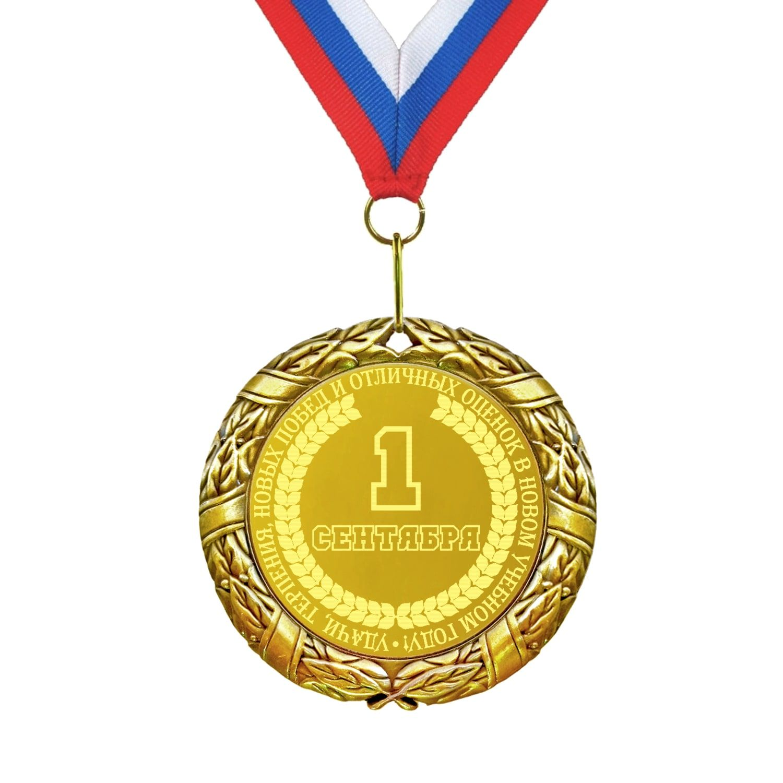 Медаль *1 сентября*
