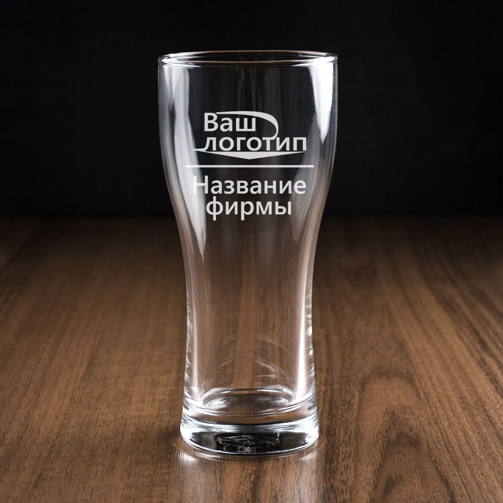Фирменный пивной бокал