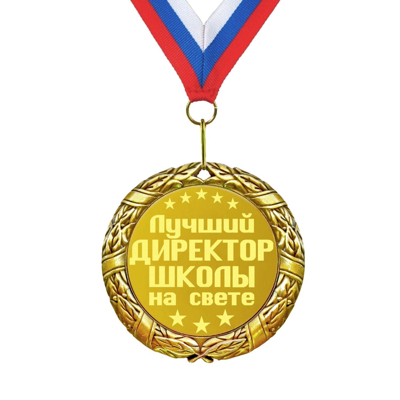 Медаль *Лучший директор школы на свете*