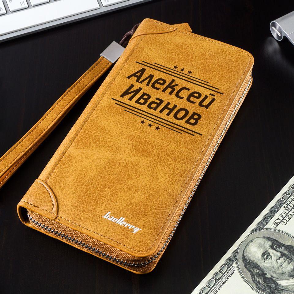 Именной кошелек-портмоне