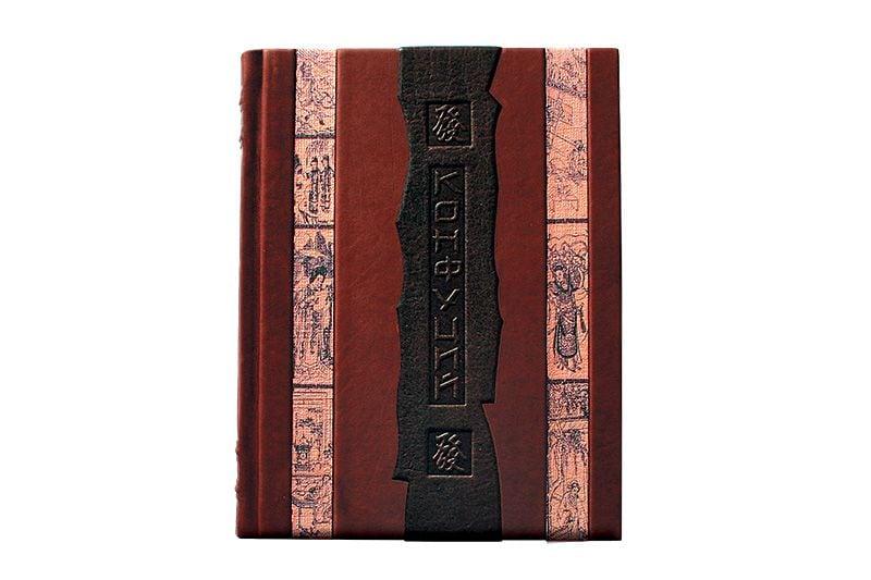 Подарочное издание «Афоризмы Конфуция»