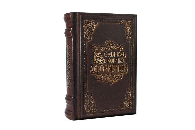 Подарочное издание «Сборник афоризмов»
