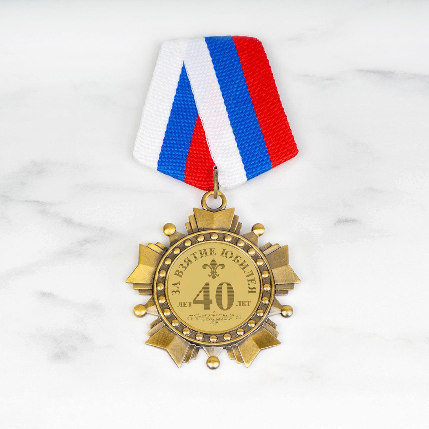 Орден *За взятие Юбилея 40 лет*
