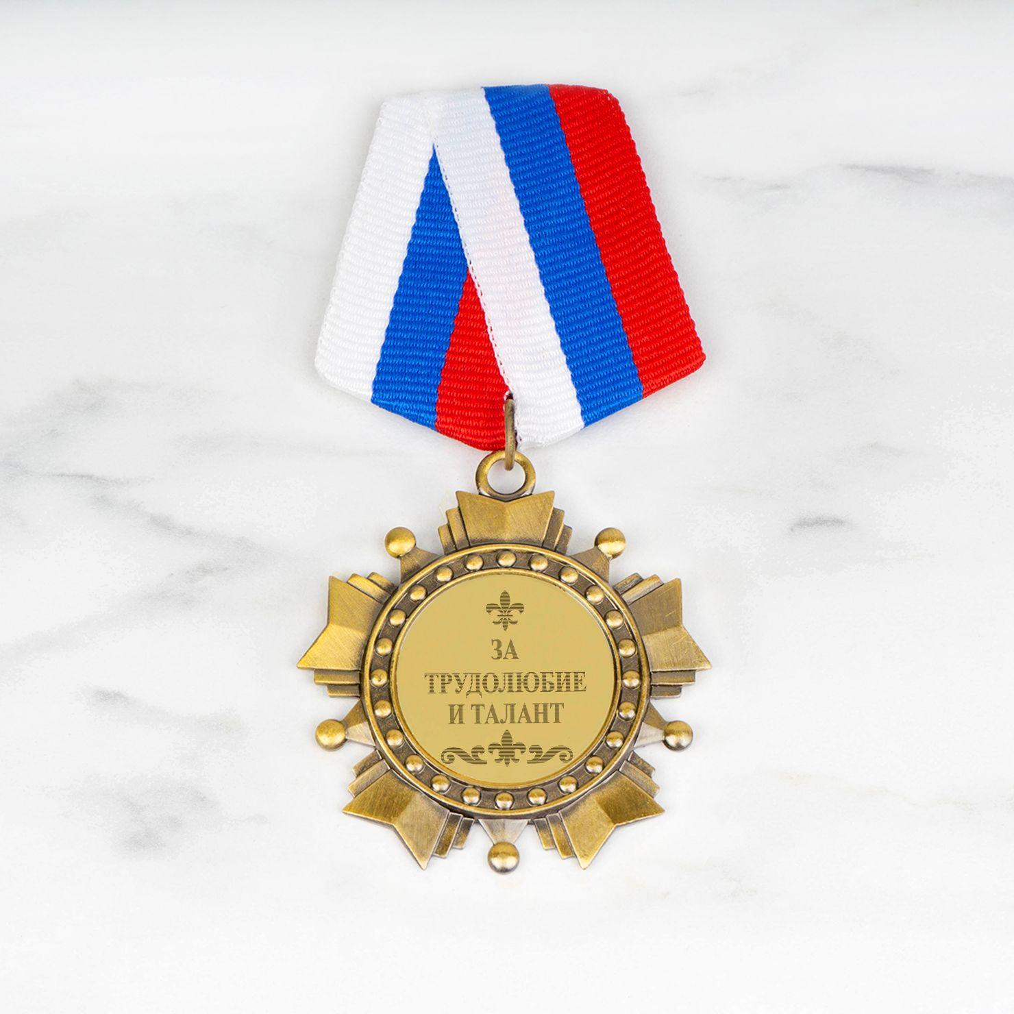 Орден *За трудолюбие и талант*