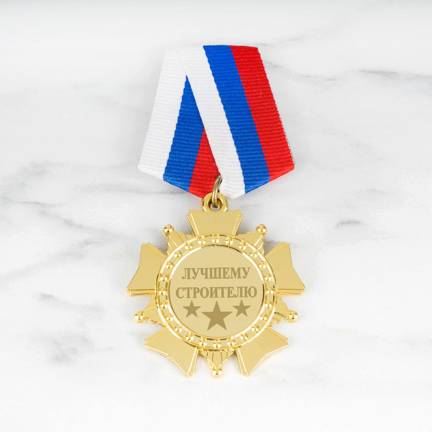 Орден *Лучшему строителю*