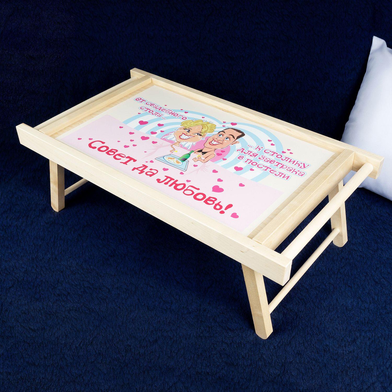 Столик для завтрака в постель *Совет да любовь*