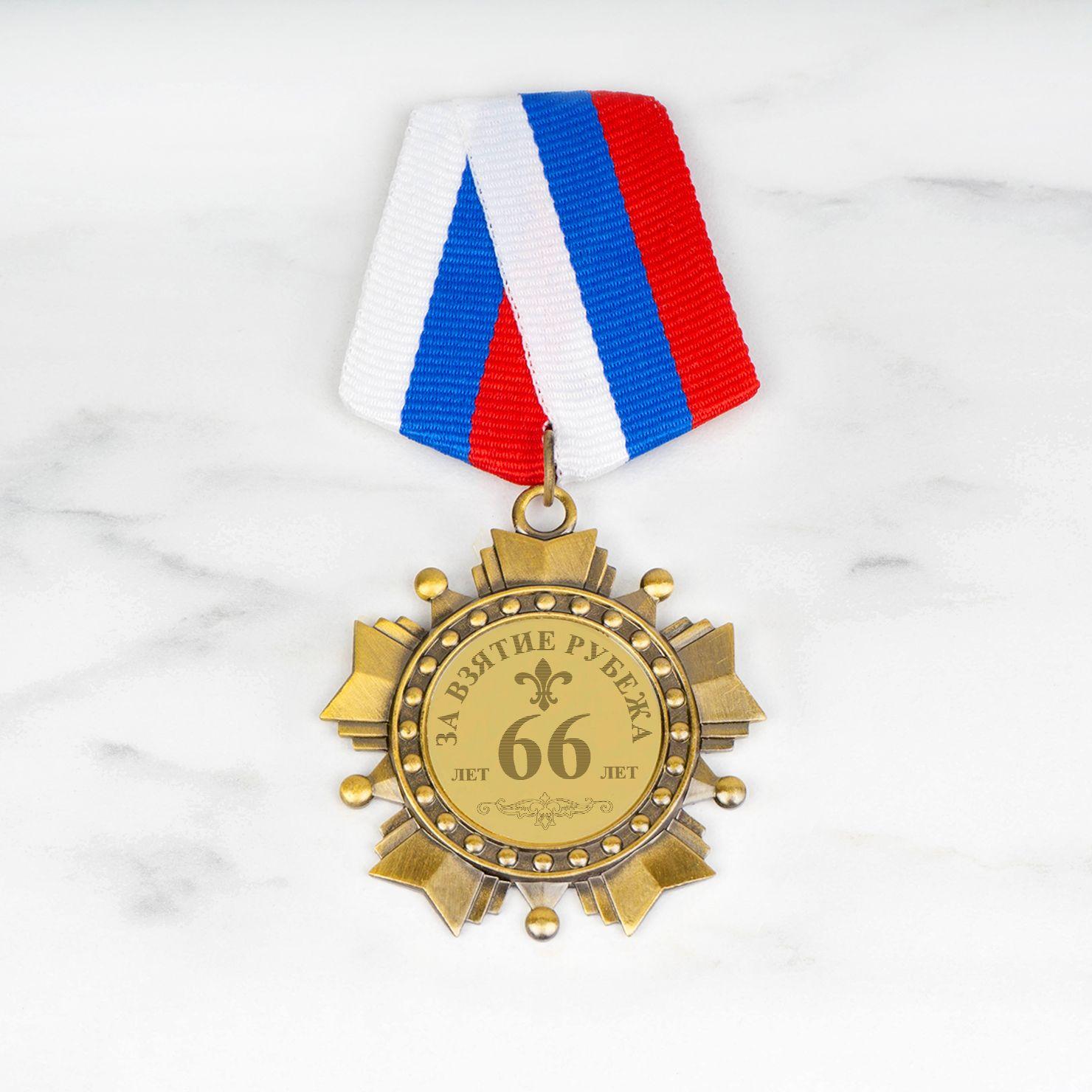 Орден *За взятие рубежа 66 лет*