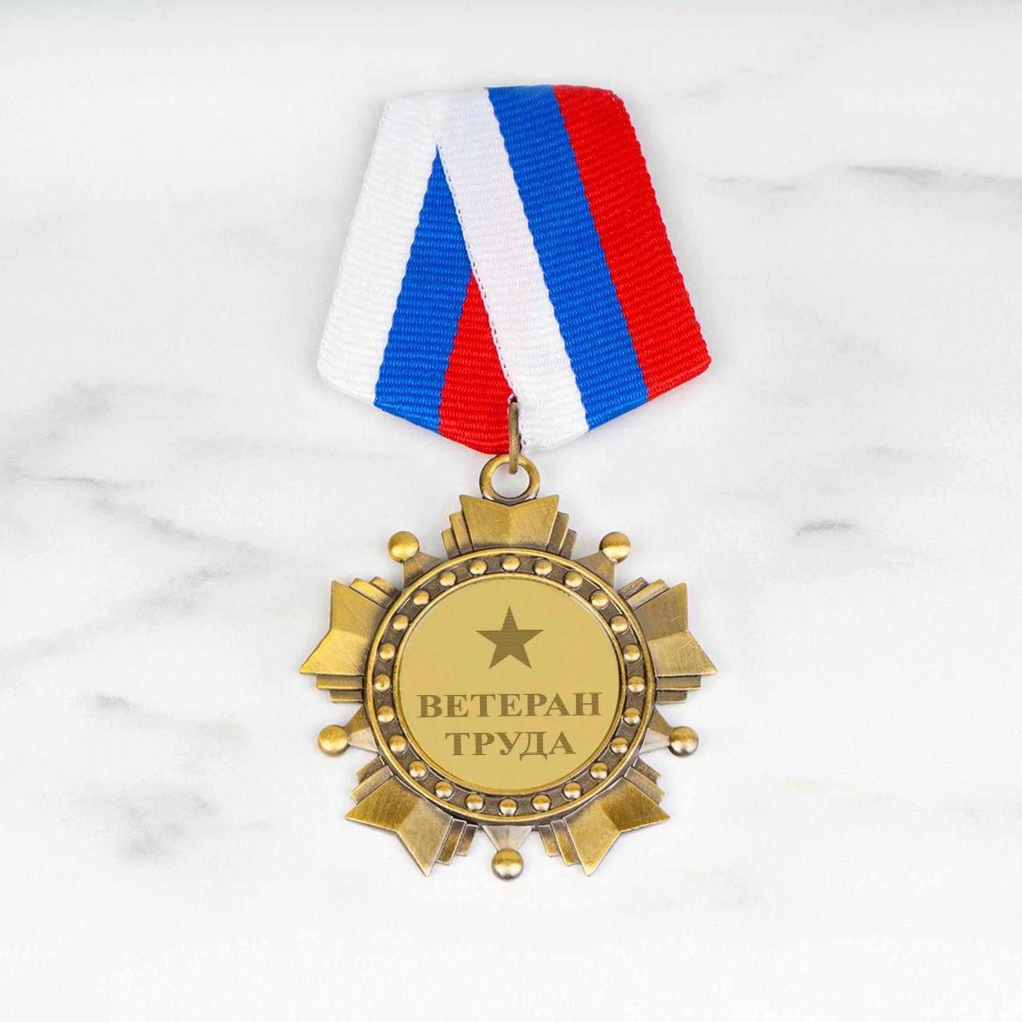 Орден *Ветеран труда*
