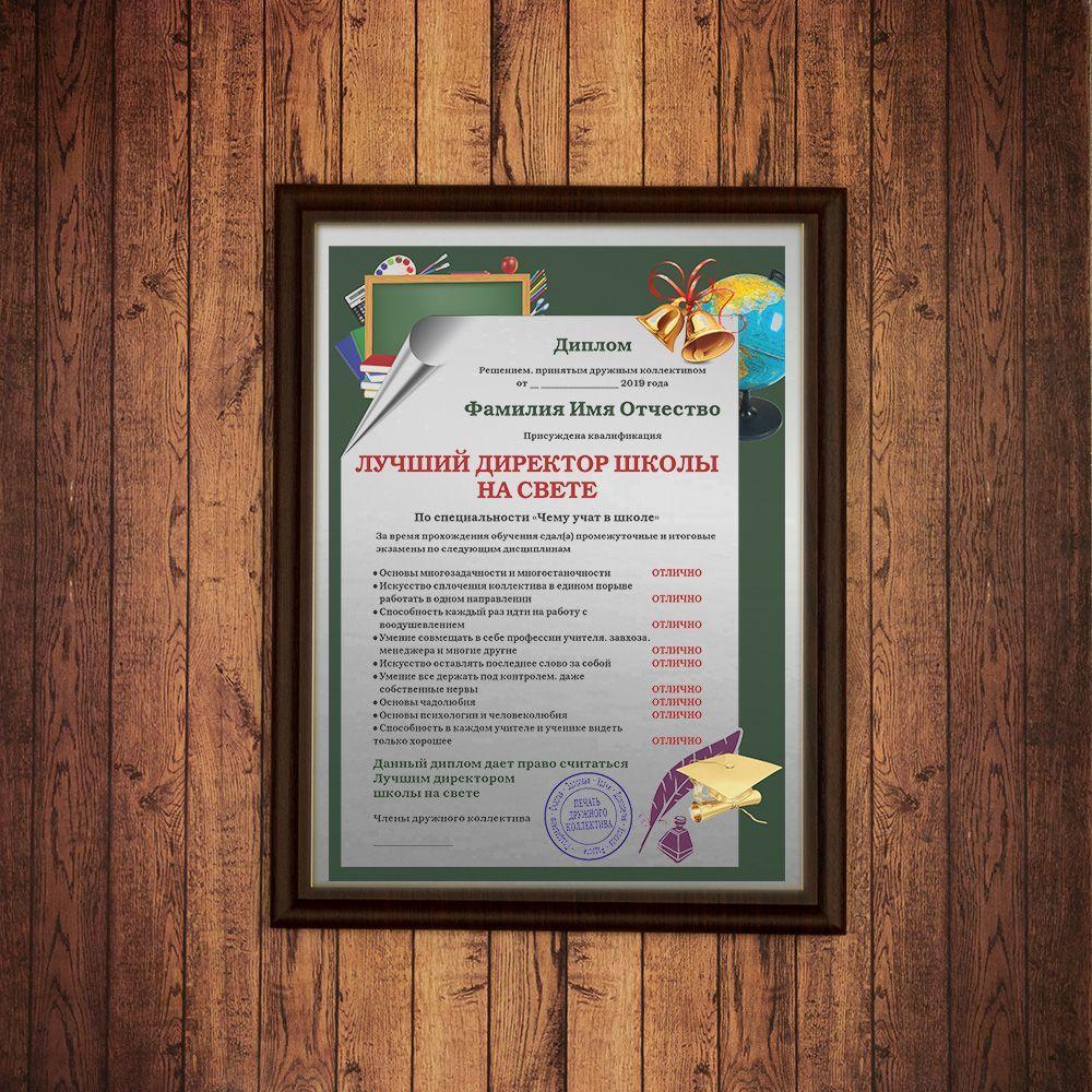 Подарочный диплом (плакетка) *Лучший директор школы на свете*
