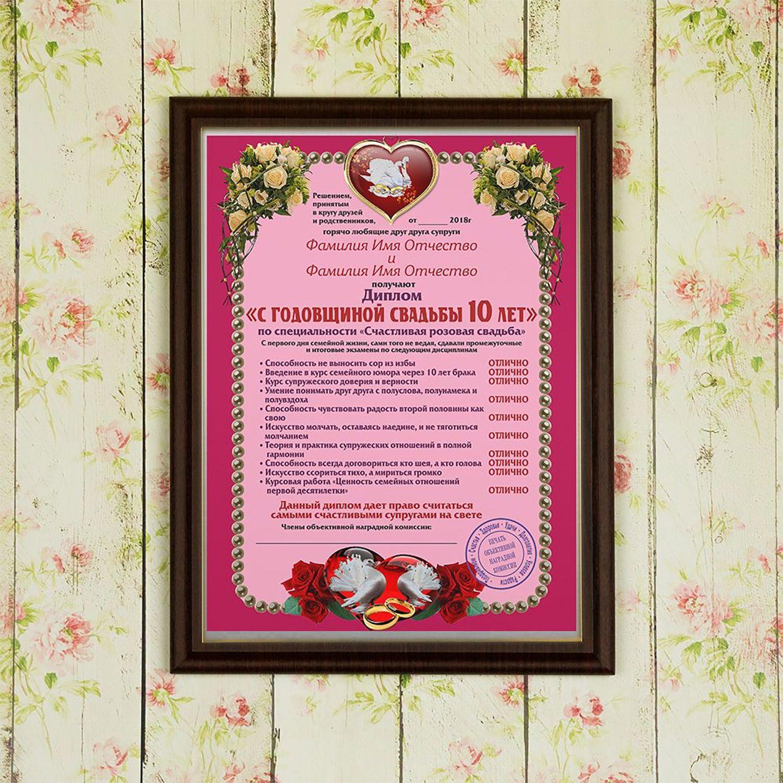 Подарочный диплом (плакетка) *С годовщиной свадьбы 10 лет*