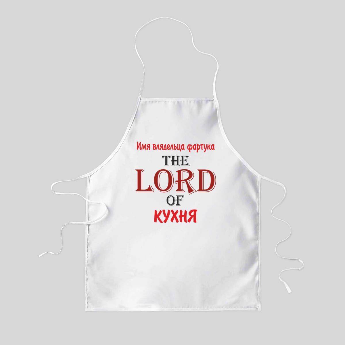 Фартук *The Lord of Кухня*