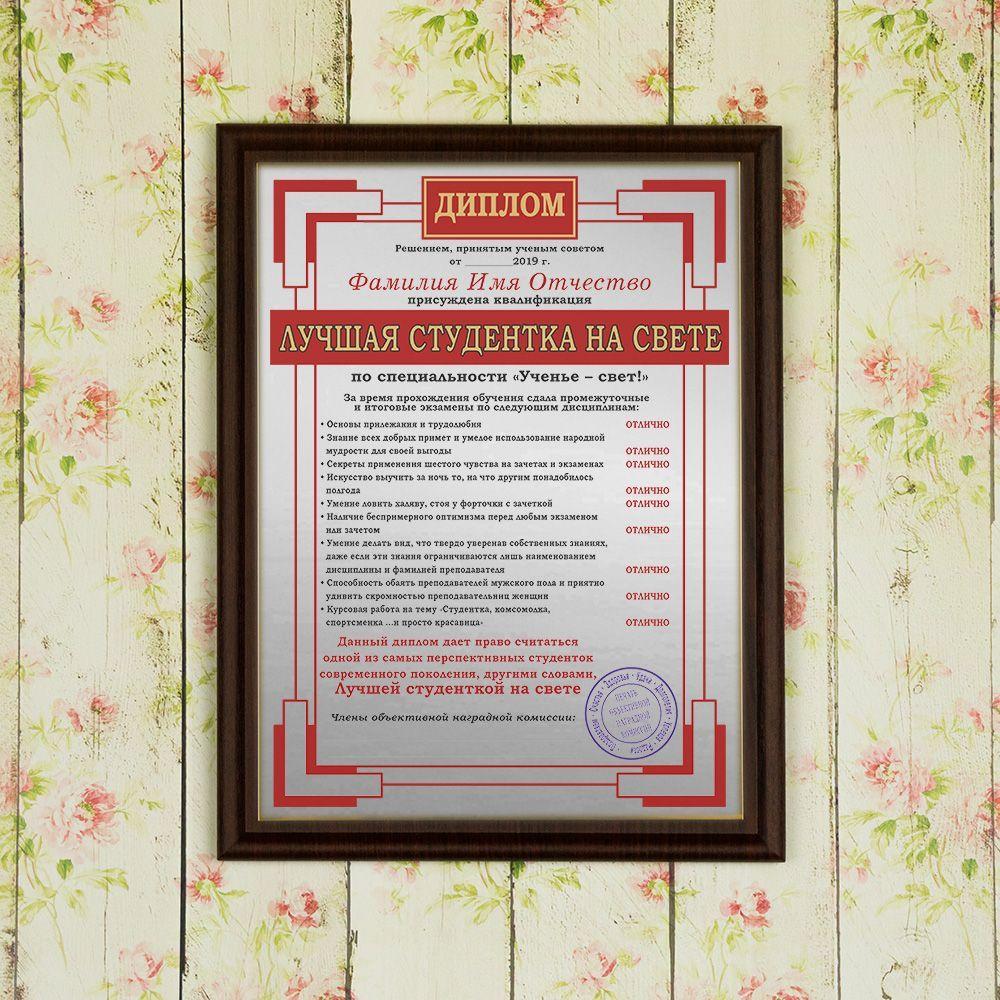 Подарочный диплом (плакетка) *Лучшая студентка на свете*