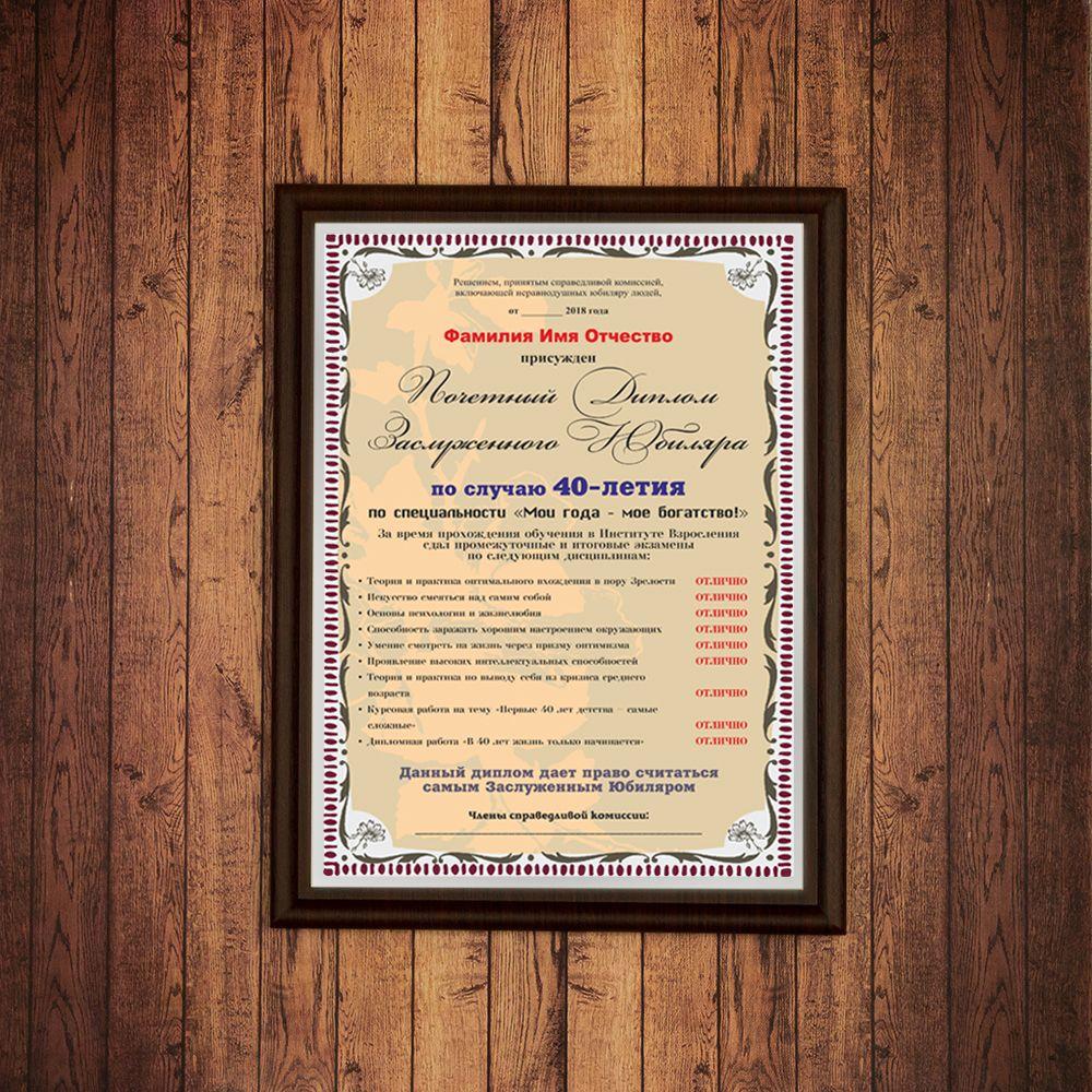Почетный диплом заслуженного юбиляра на 40-летие