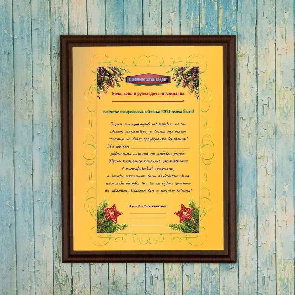 Подарочный диплом Поздравление компании с Новым годом*