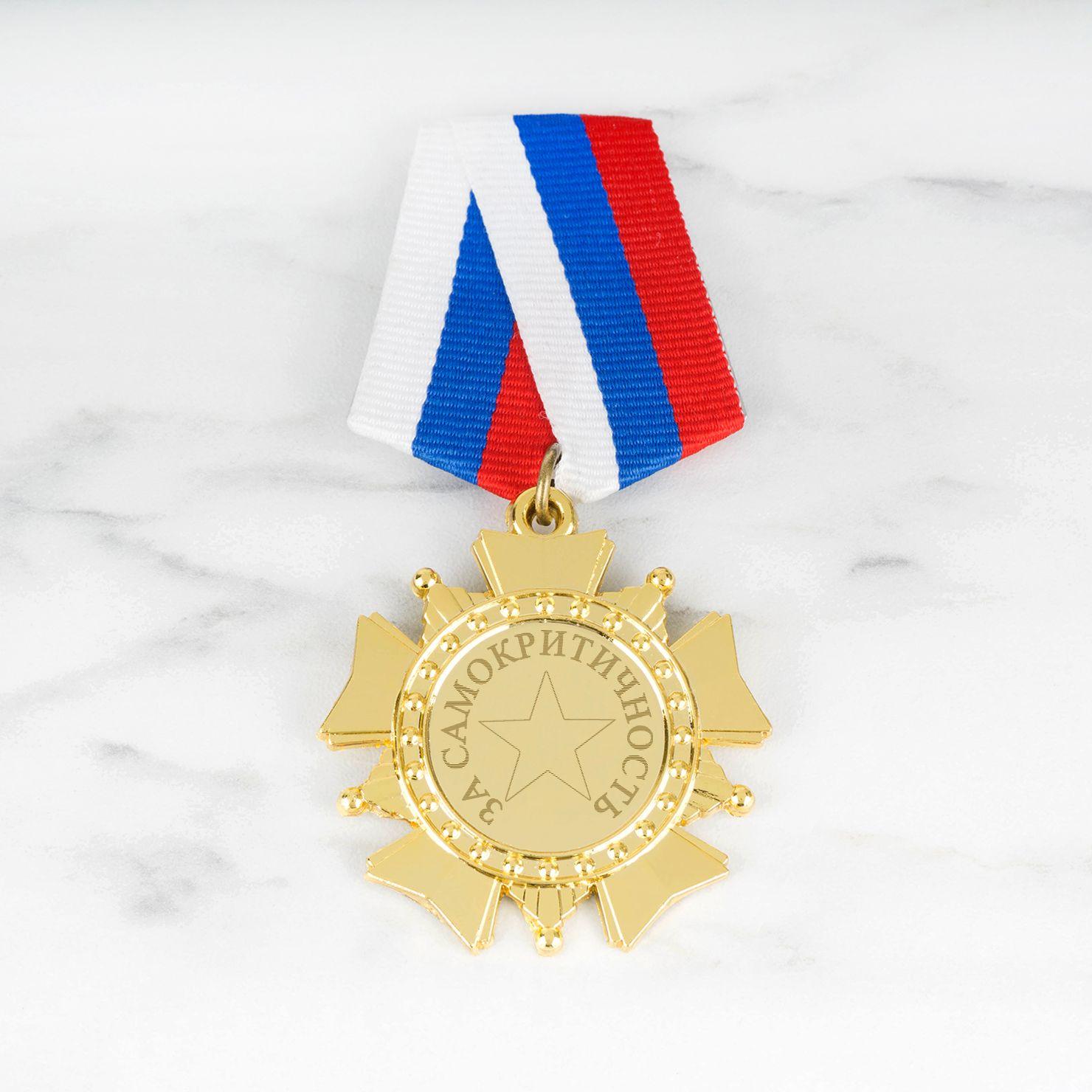 Орден *За самокритичность*