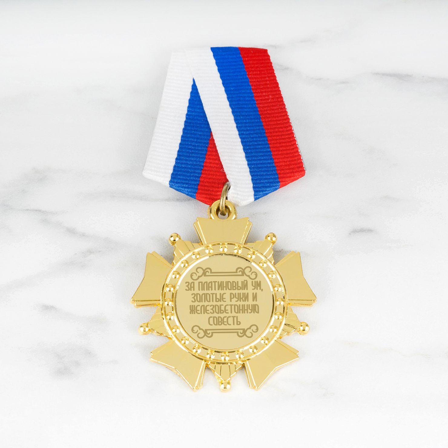 Орден *За платиновый ум, золотые руки и железобетонную совесть*