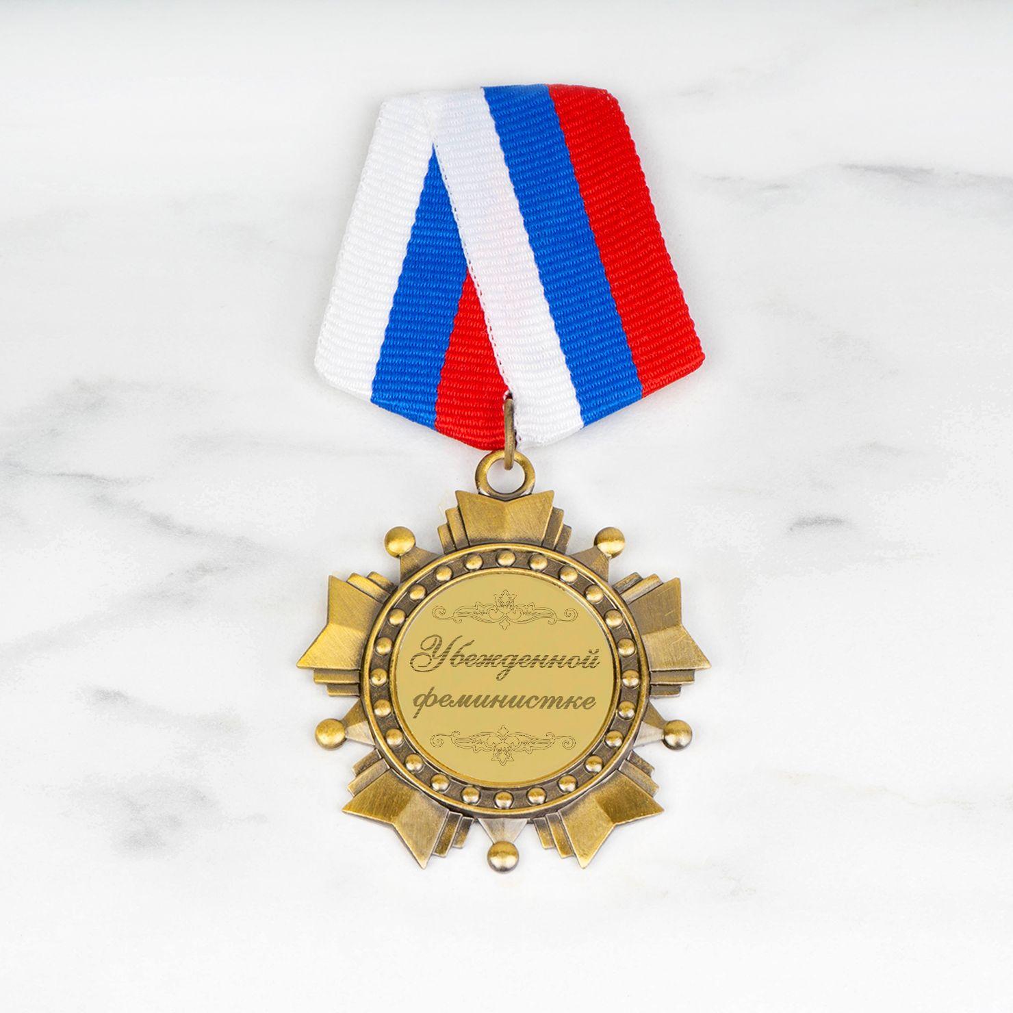Орден *Убежденной феминистке*