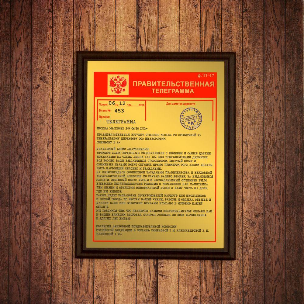 Подарочный диплом *Правительственная телеграмма*