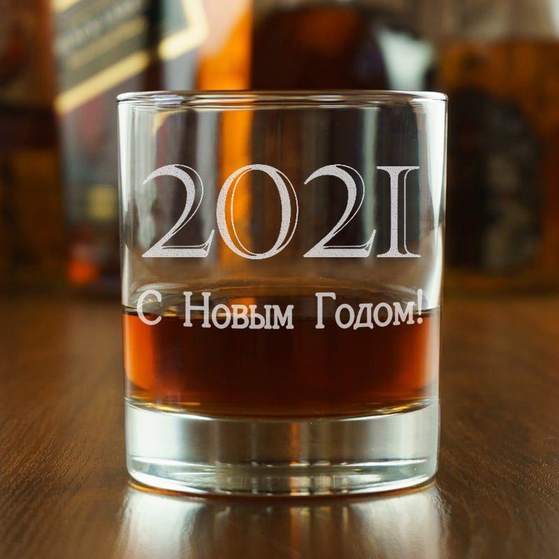 Бокал для виски С Новым Годом 2021
