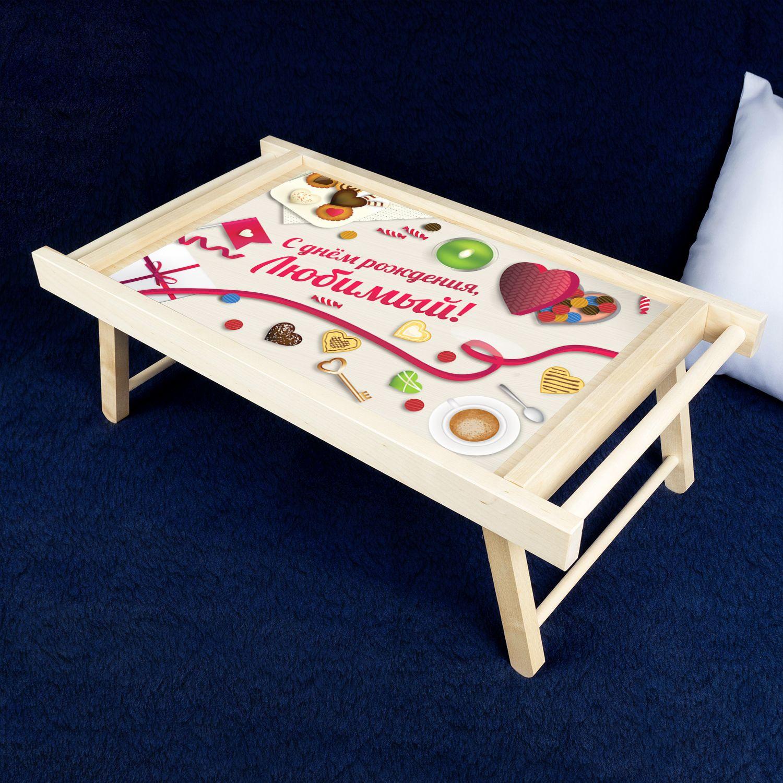 Столик для завтрака *С днем рождения, любимый*