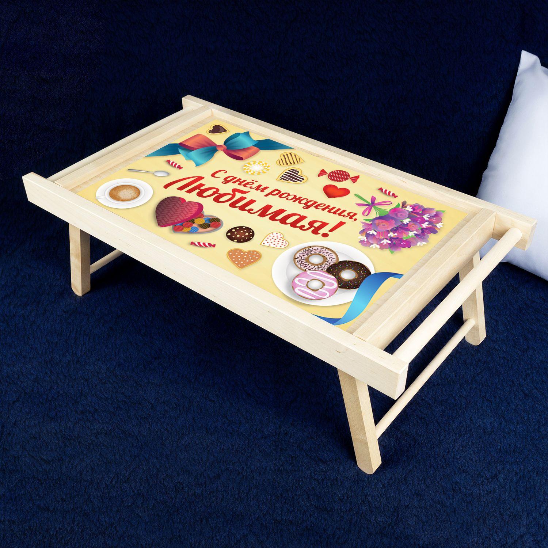 Столик для завтрака *С днем рождения, любимая*
