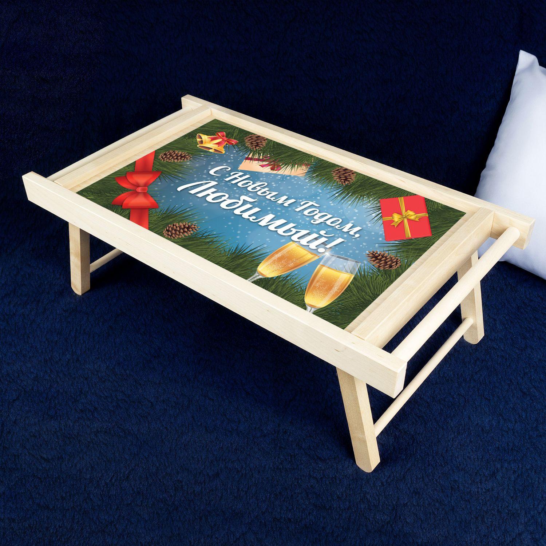 Столик для завтрака *С Новым Годом, любимый*