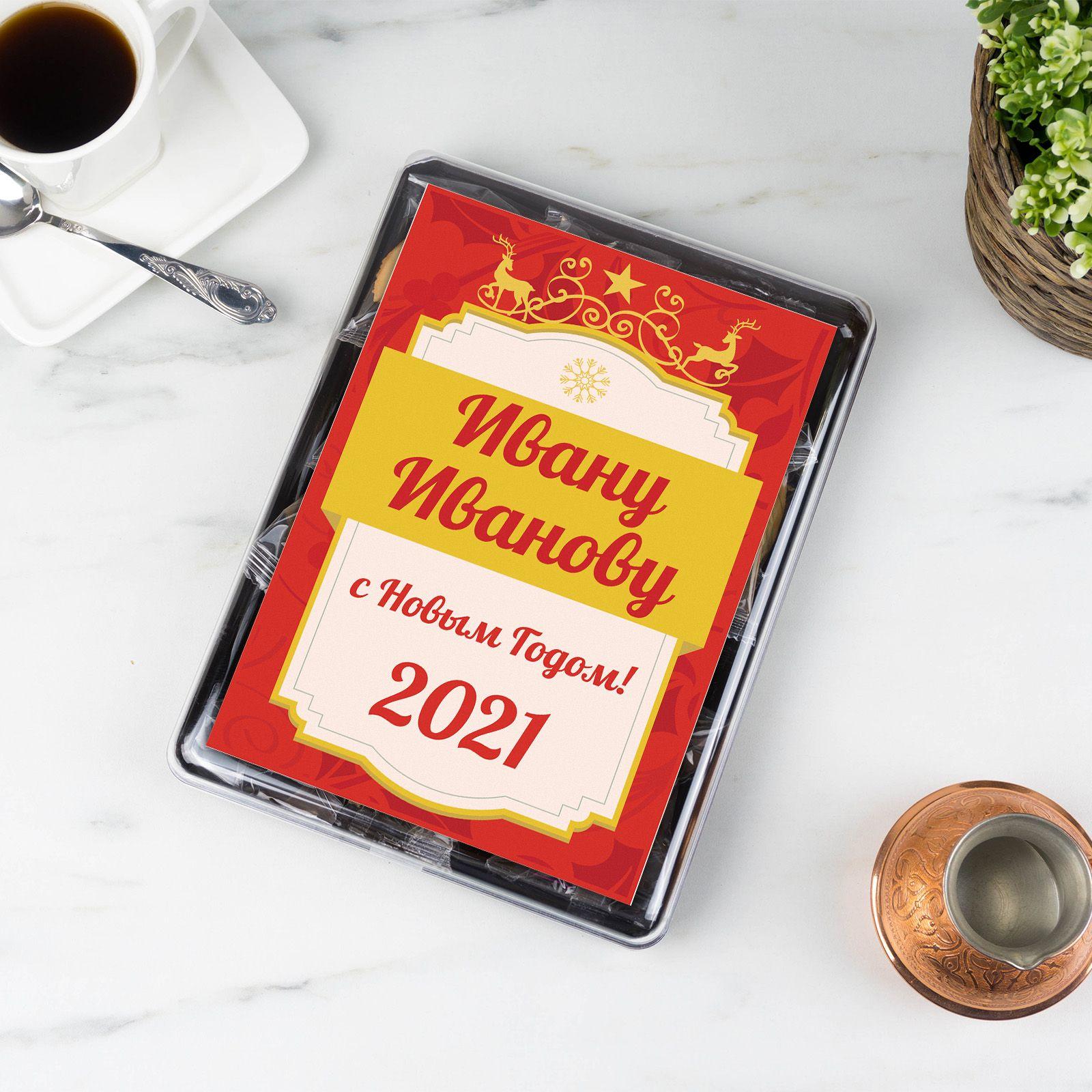Печенье с предсказаниями Новогоднее 12 шт.