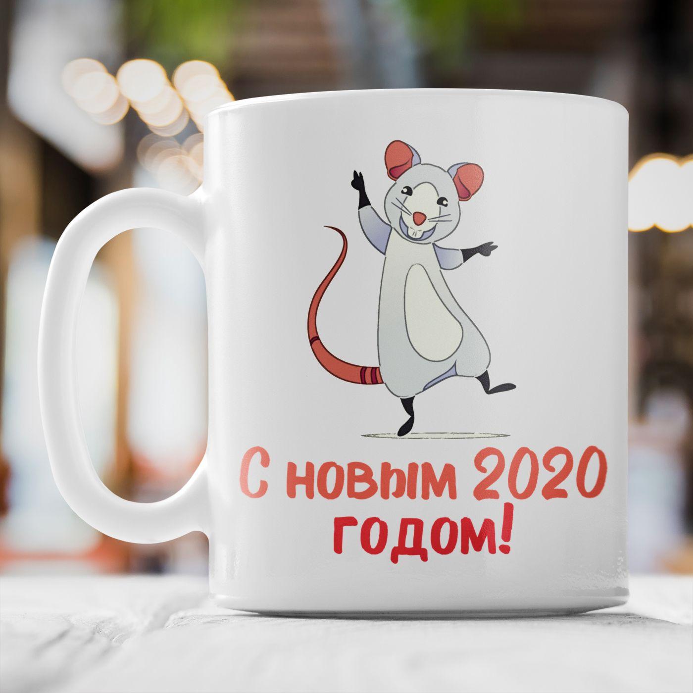 Кружка «С новым 2020 годом крысы»