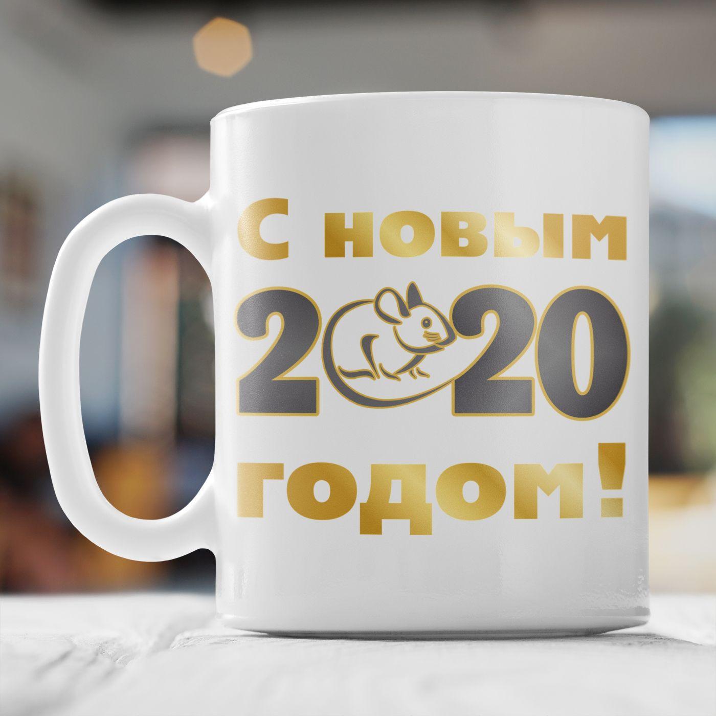 Кружка «Новогодняя 2020»
