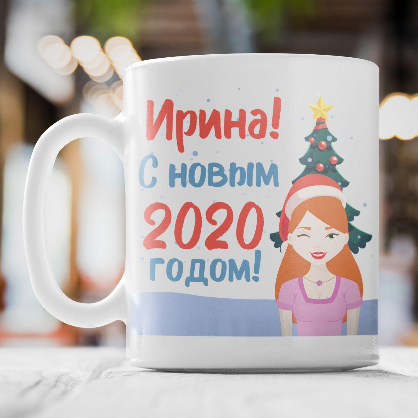 Именная кружка «С новым 2020 годом»