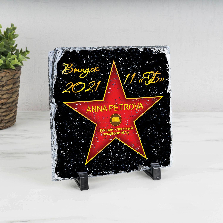 Подарочная Звезда На Выпускной - камень