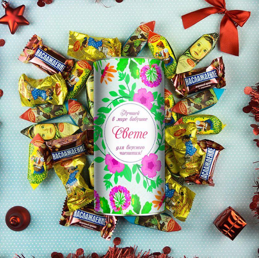 Именной сладкий подарок