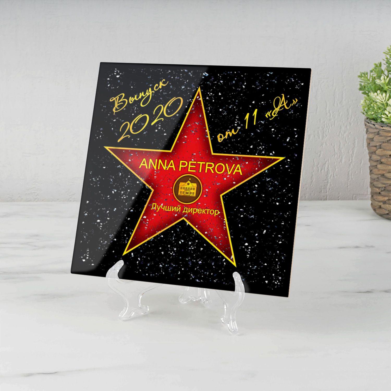 Подарочная звезда