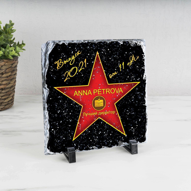 Подарочная звезда Лучший директор - камень