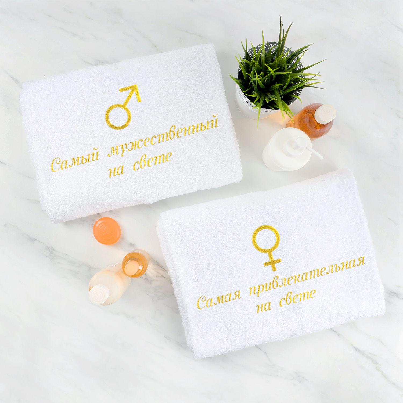Комплект полотенец с вышивкой «Мужчина и Женщина» (белые)