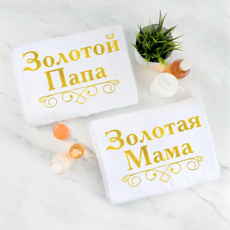 Комплект полотенец с вышивкой «Золотые родители» (белые)