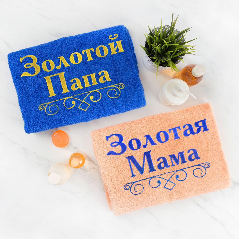 Комплект полотенец с вышивкой «Золотые родители» (цветные)
