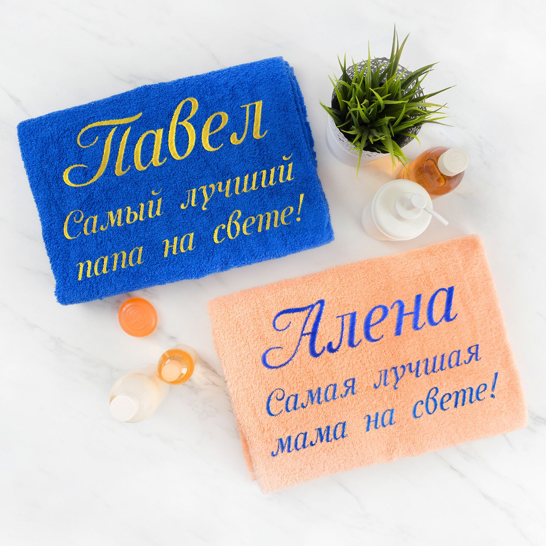 Комплект полотенец с вышивкой «Лучшие родители» (цветные)