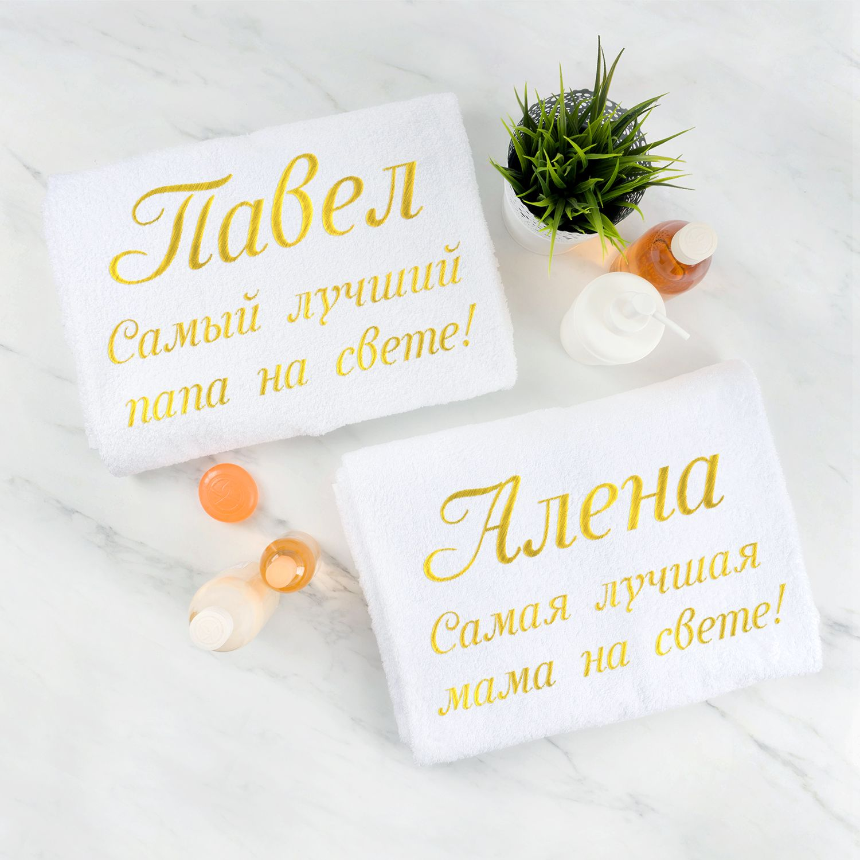 Комплект полотенец с вышивкой «Лучшие родители» (белые)