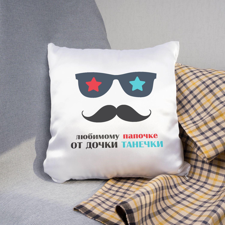 Именная подушка «Любимому папе»