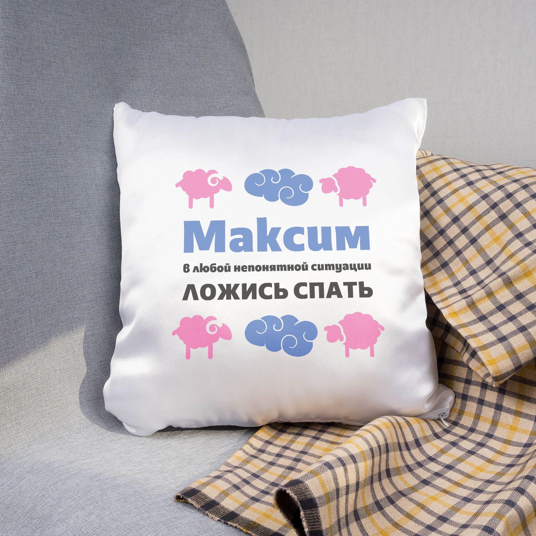 Именная подушка «Ложись спать»