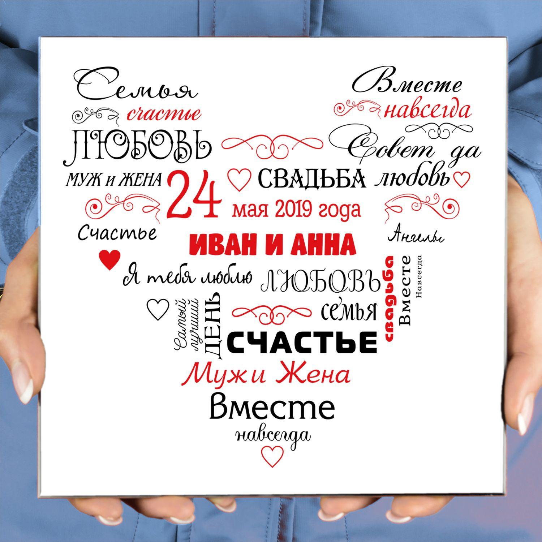 Настольное панно «Свадебное сердце» (керамика)