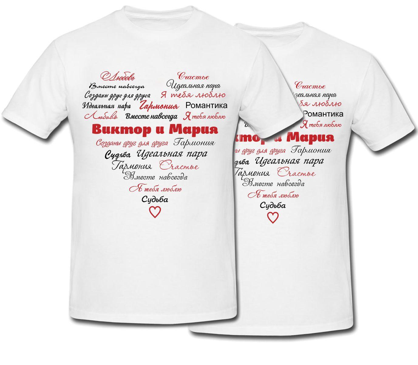 Комплект футболок «Вместе навсегда»